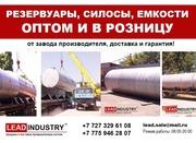 Продажа резервуары,  силосы,  емкости,  доставка и гарантия