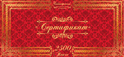 Подарочные сертификаты от магазина Чайкофский.