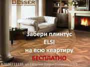 Плинтус бесплатно до 31 января 2017 г. 87026111135
